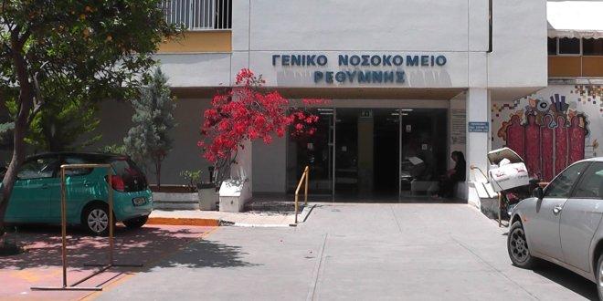 rethymno-nosokomeio